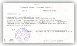 идентификационный код для иностранцев луцк